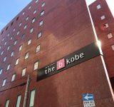 神戸旅行でおすすめのホテルは三宮にあります