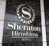 「シェラトングランドホテル広島」クラブルーム体験記