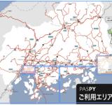 広島県交通系ICカードPASPYエリアで他県交通系ICカードが使えるようになります! 2018年春以降