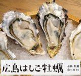 「カンパイ!広島県!」2017年のテーマは「牡蠣」