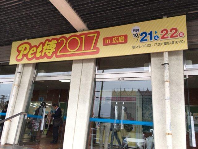 Pet博2017広島