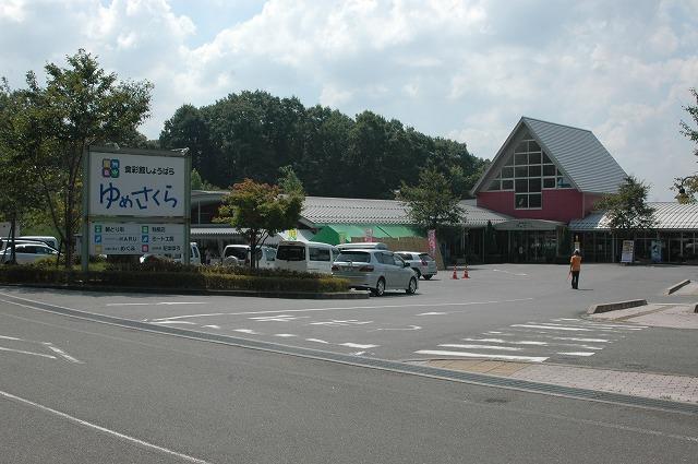庄原市へ観光に行くなら「食彩館しょうばらゆめさくら」へお立ち寄りください