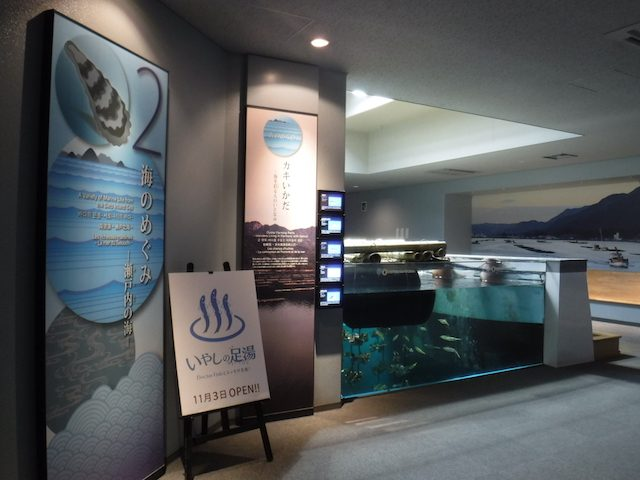 宮島水族館
