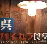 ハイカラ食堂