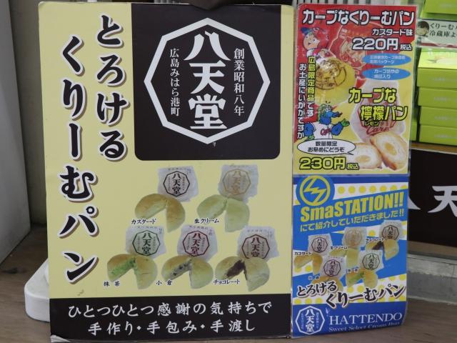 八天堂のクリームパンを忘れずに!広島駅新幹線口店