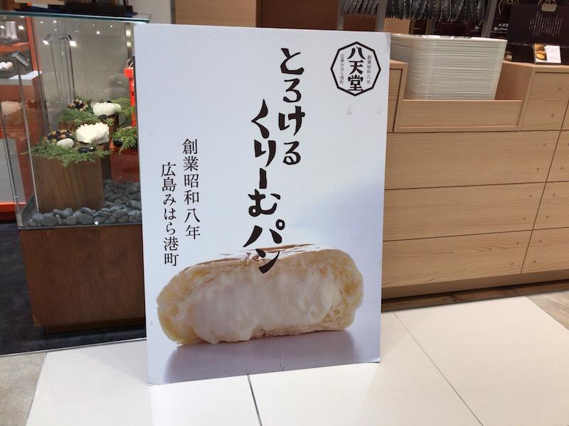 できたての八天堂が食べれるお店で「くり〜むパン〜あんパン〜」を食べよう!