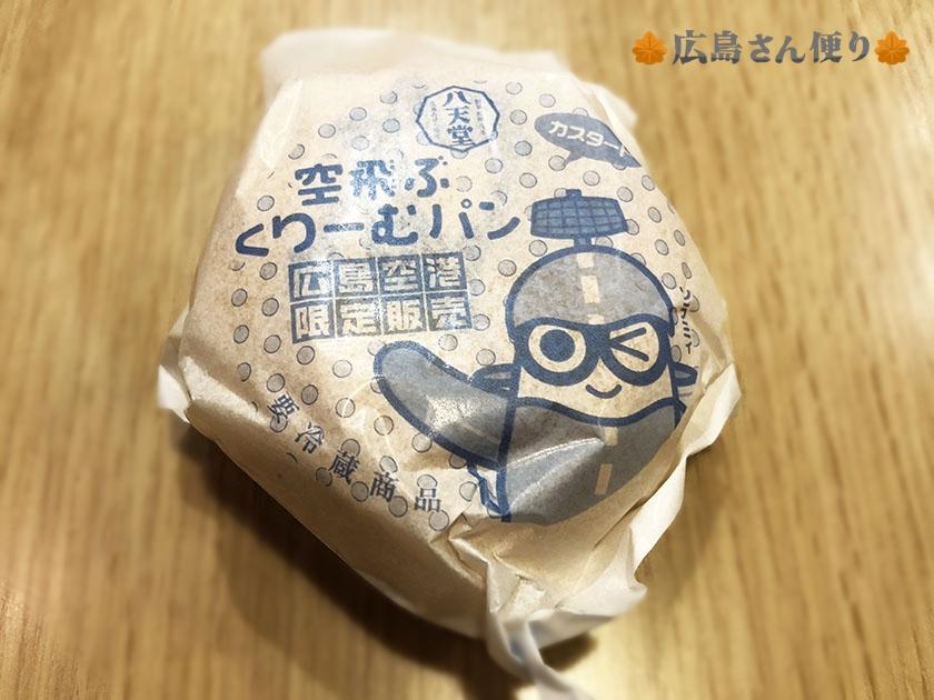 八天堂のクリームパンと空の旅に出かけよう!広島空港店