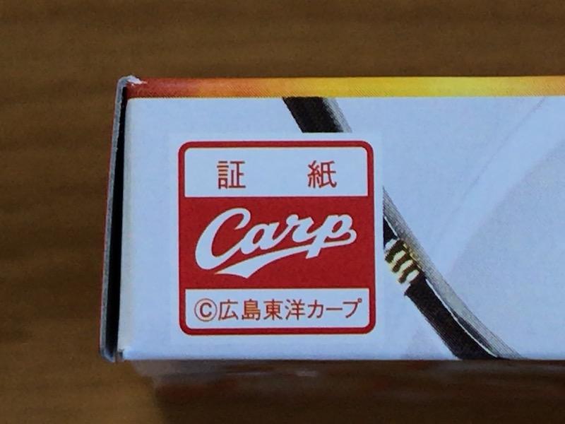 カープカレー