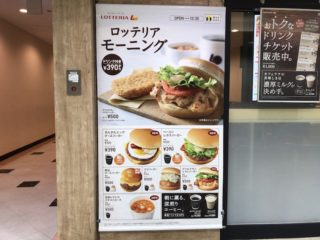 広島駅で早朝から営業しているお店を紹介します!