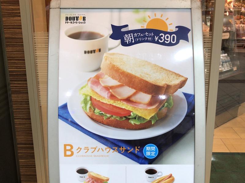 ドトール広島駅