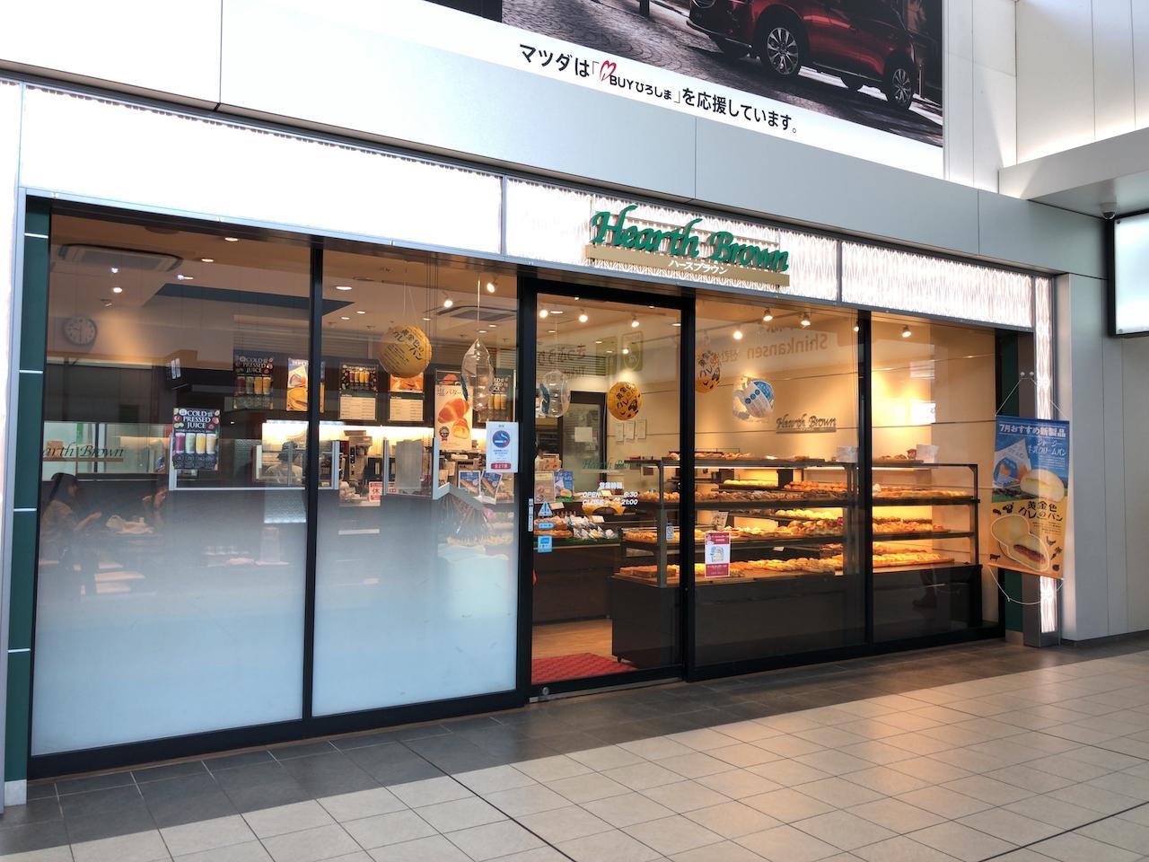 ハースブラウン広島駅店