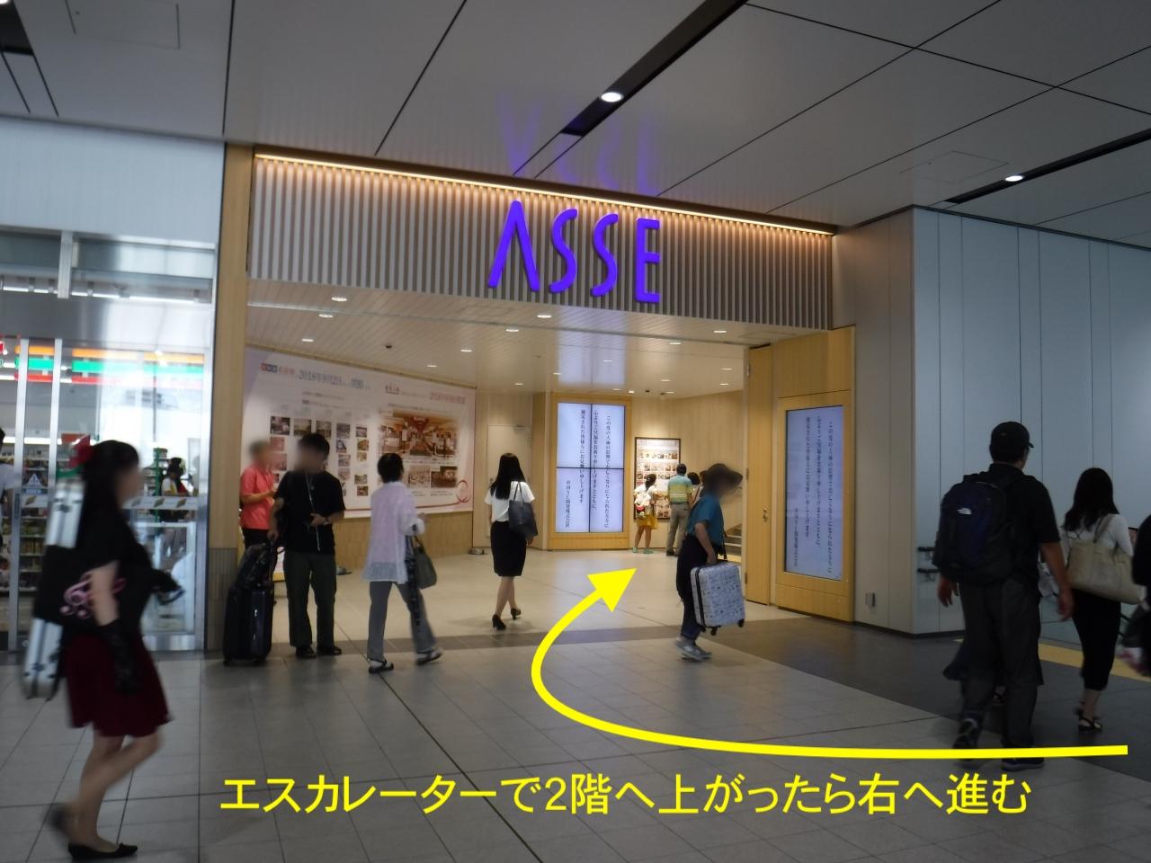 スターバックスコーヒー広島アッセ店