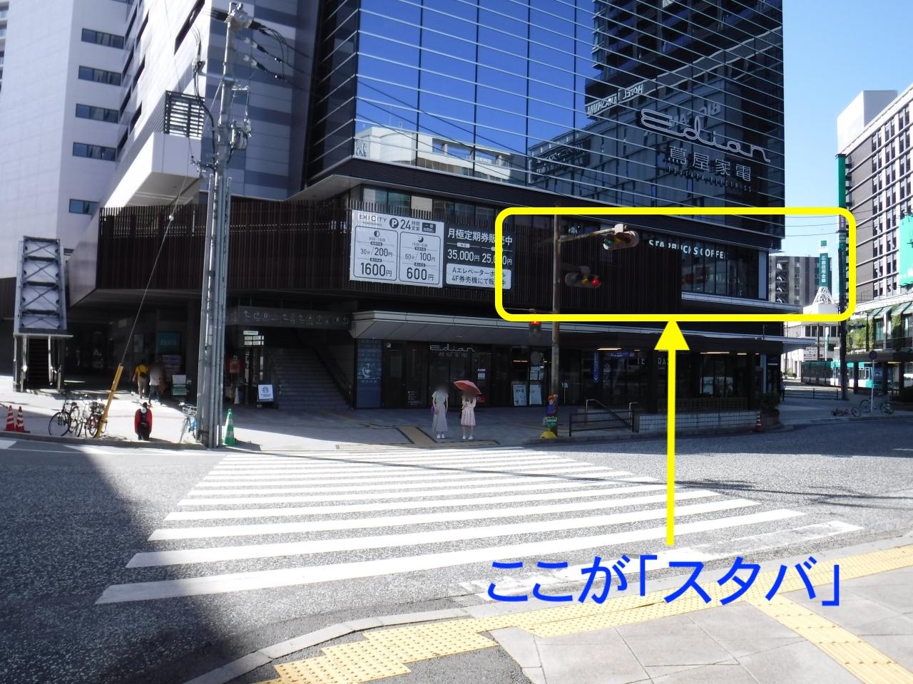 スターバックスコーヒー広島蔦屋家電店
