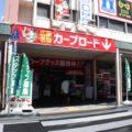 カープグッズを広島駅周辺で買うなら「フタバ図書」がオススメ!
