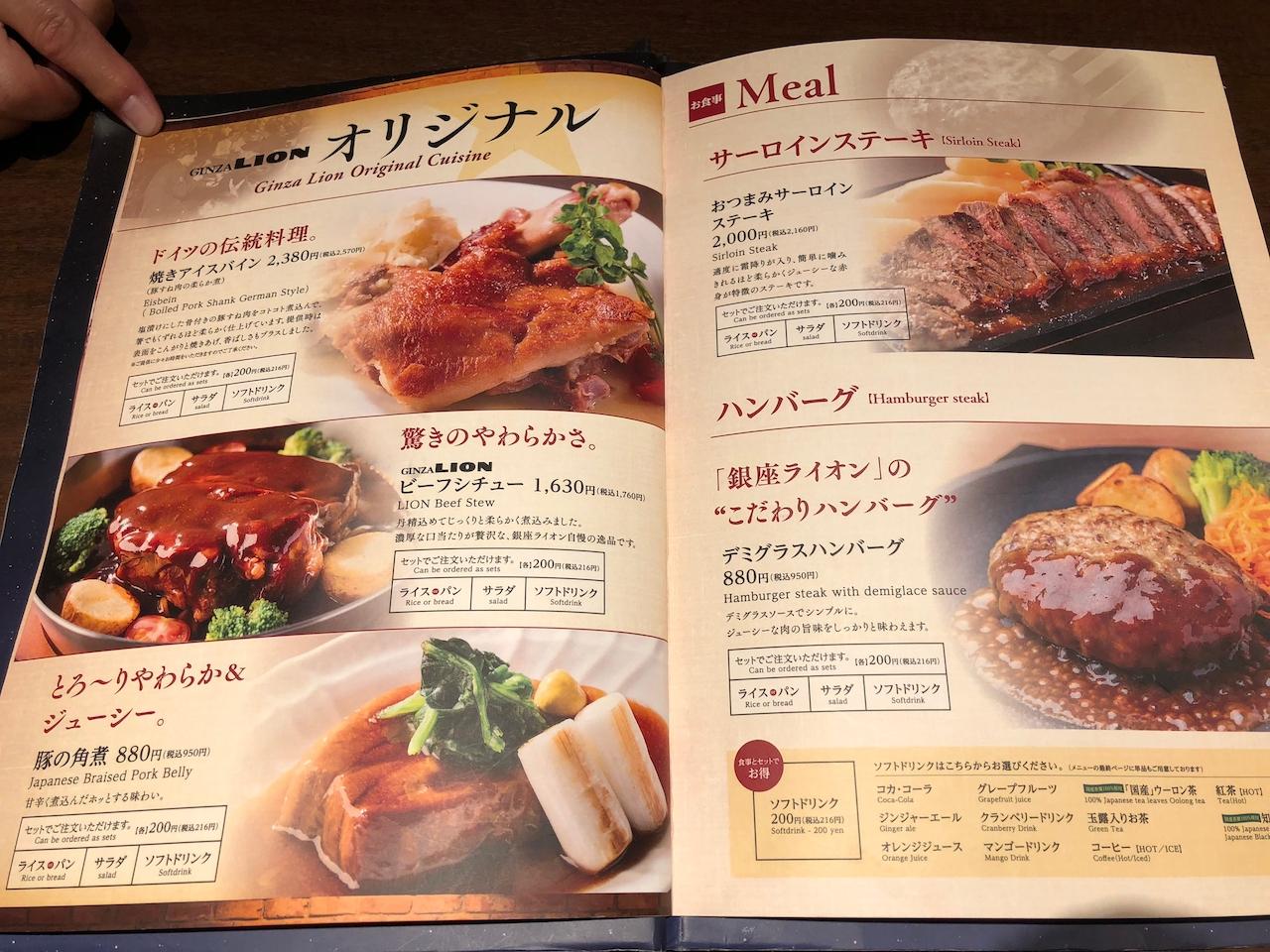 銀座ライオンekie広島店